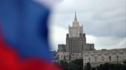 Россия объявила 20 дипломатов посольства Чехии персонами нон грата
