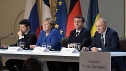 Переговоры поДонбассу в«нормандском формате» прошли безрезультатно
