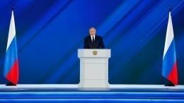 Послание Владимира Путина Федеральному собранию 2021— прямая трансляция