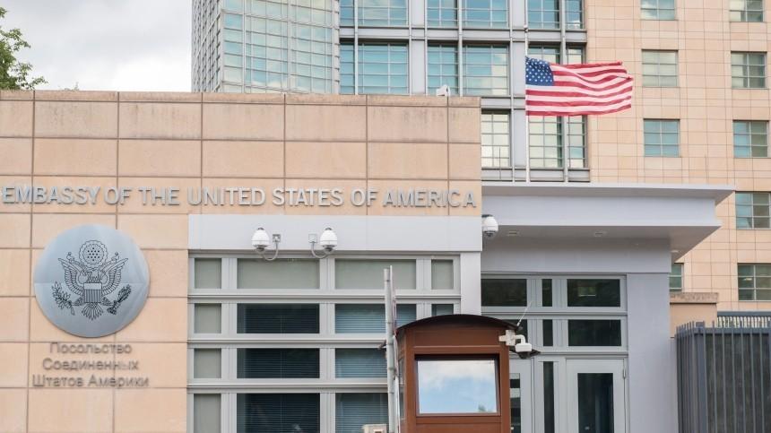 Россия объявила персонами нон грата десять сотрудников посольства США