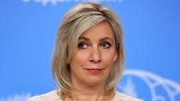 «Залп вникуда»: Захарова критически оценила ультиматумы Чехии