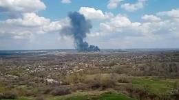 ВДонбассе натерритории воинской части ВСУ вспыхнул крупный пожар— видео