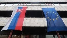 ВМИД РФотреагировали навысылку российских дипломатов изСловакии
