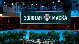 Бутусов, Шевчук, Ратманский: кого изачто наградили напремии «Золотая маска»