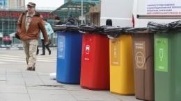 Доходы иотходы: почему вРоссии буксует внедрение раздельного сбора мусора?