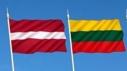 Взнак солидарности: Литва иЛатвия высылают российских дипломатов