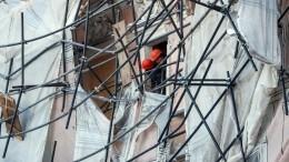 Обрушение строительных лесов произошло настройке вМоскве
