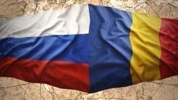 Власти Румынии объявили персоной нон грата помощника военного атташе РФ