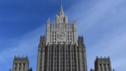 Послы Латвии, Эстонии иЛитвы прибыли вМИД России