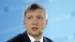 Уволили— терпите: Украине предрекли кризис из-за ухода главы «Нафтогаза»