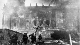 Минобороны РФрассекретило документы поштурму Берлина в1945 году
