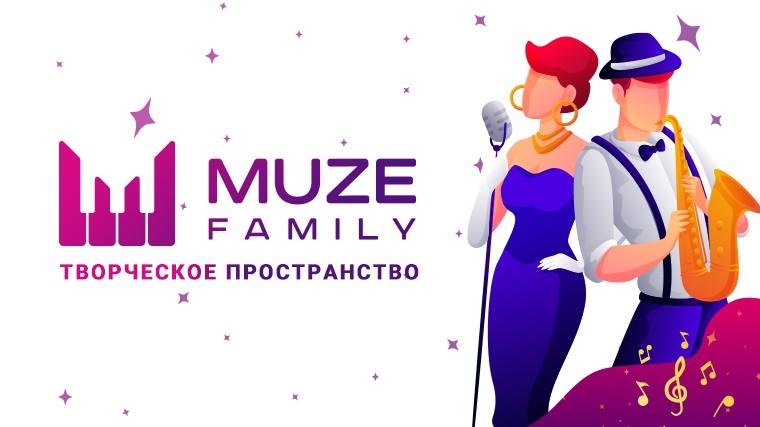 Творческое пространство Muze Familу