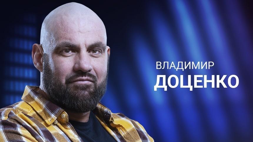 Владимир Тарасович Доценко