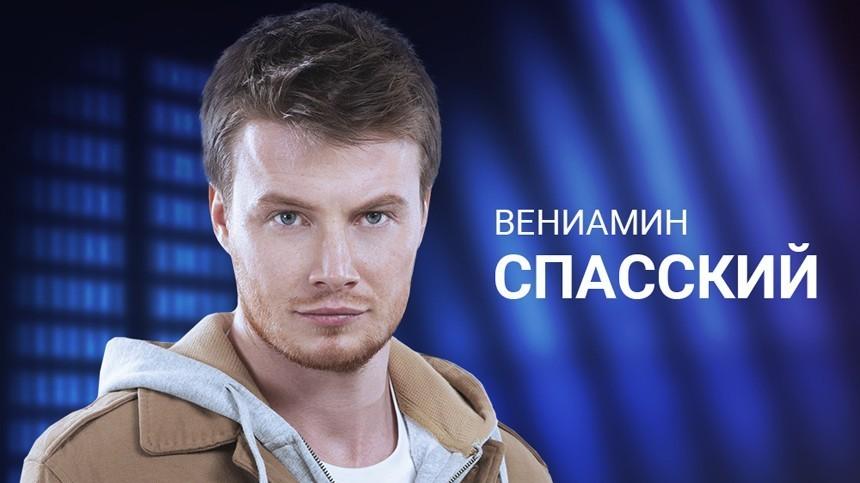 Вениамин Александрович Спасский