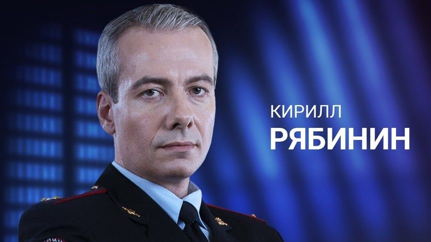 Кирилл Андреевич Рябинин