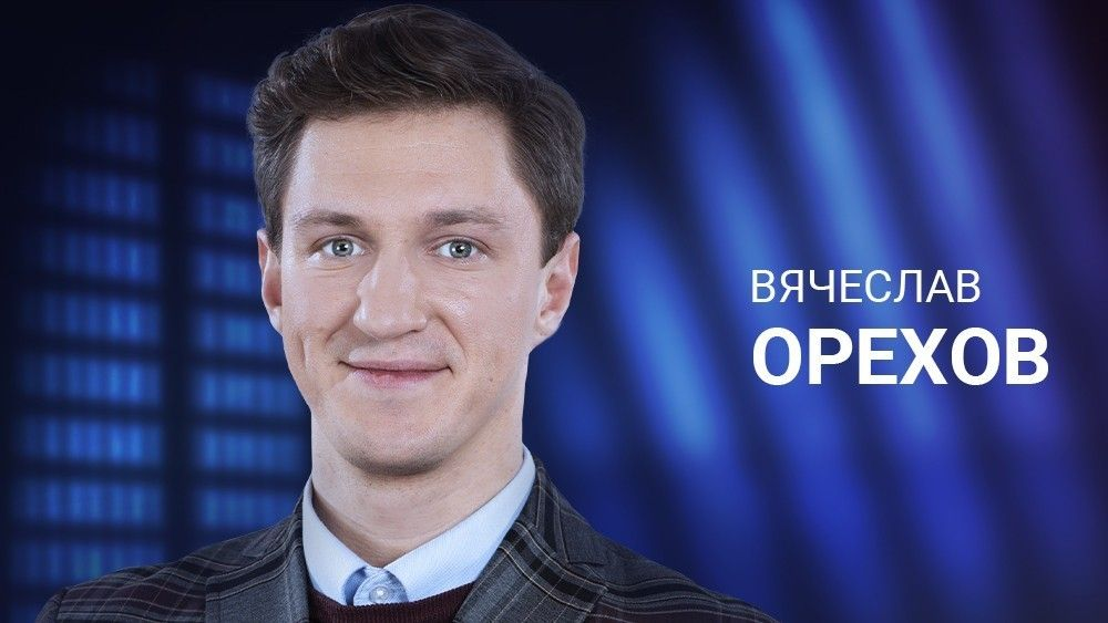 Вячеслав Сергеевич Орехов