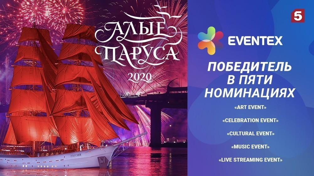 «Алые паруса-2020» завоевали четыре золота иодно серебро напрестижном мировом конкурсе