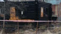 Видео последствий страшного пожара вПермском крае свосемью погибшими