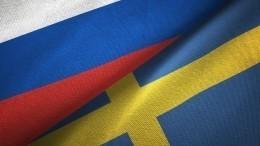 Посла России вызвали вМИД Швеции