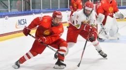 Юниорская сборная России похоккею разгромила Белоруссию наЧМиждет Финляндию
