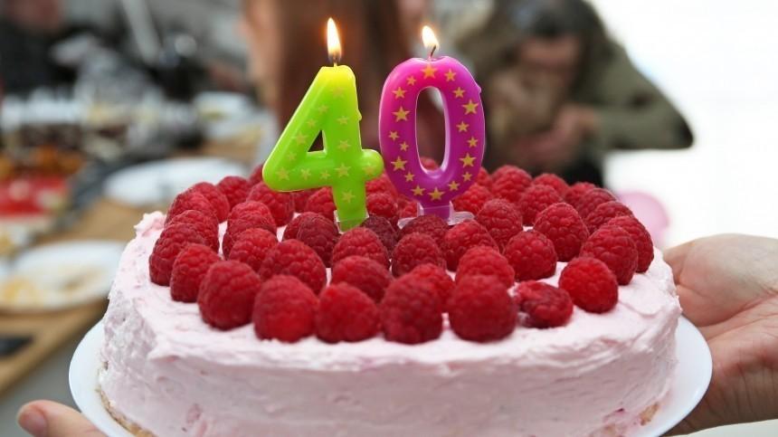 Почему праздновать 40-летие— плохая примета, икак можно обхитрить судьбу: