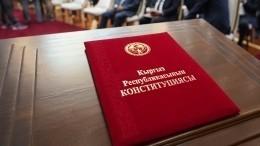 Президент Киргизии подписал новую редакцию конституции республики