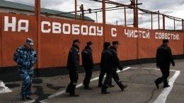 Заключенным российских колоний иСИЗО улучшат условия содержания