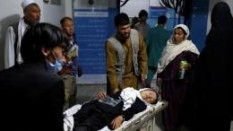 Число жертв при взрывах ушколы вКабуле достигло 55 человек