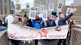 Россияне спортретами участников ВОВ прошли в«Бессмертном полку» погородам разных стран мира
