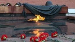 Владимир Путин возложил цветы кМогиле Неизвестного солдата