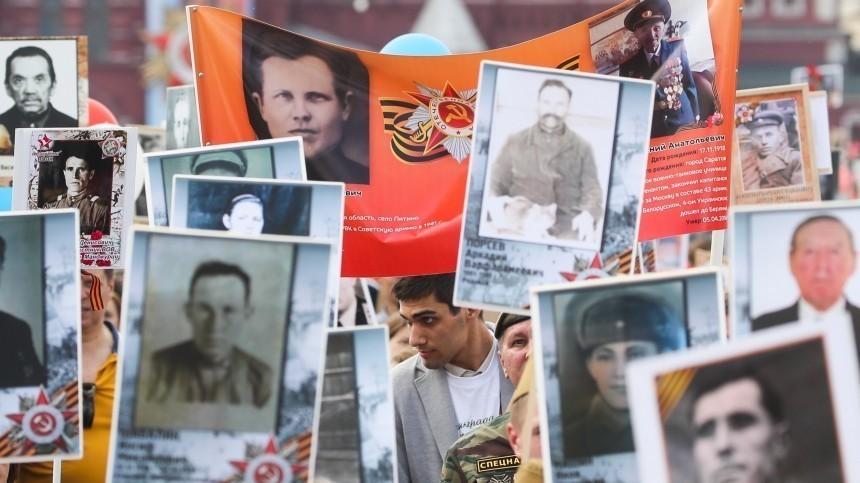 Стартовало онлайн-шествие «Бессмертного полка»