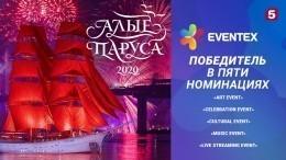 «Алые паруса» завоевали четыре золота исеребро наGlobal Eventex Awards