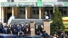 Захватившего заложников вшколе Казани ликвидировали входе спецоперации