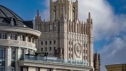 Посол Румынии прибыл вМИД после высылки Бухарестом российского дипломата