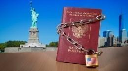 США прекращает выдавать визы россиянам