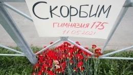 ВКазани простились спогибшими после стрельбы вшколе— видео