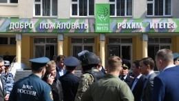 ВКремле оценили действия учителей при стрельбе вшколе Казани