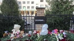Как Путин оценил действия педагогов вовремя атаки вказанской школе? —репортаж