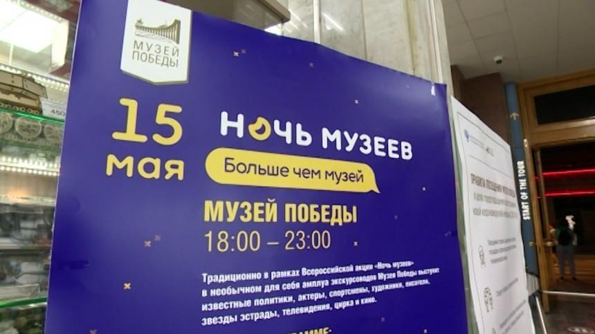 «Ночь музеев»: Посетителям Музея Победы рассказали оподвигах участников ВОВ