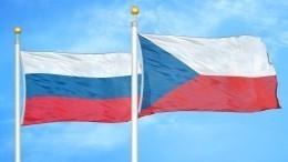Впосольстве Чехии ожидают разъяснений одальнейшей работе вРоссии