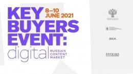 Более 450 деятелей мировой киноиндустрии примут участие вмеждународном онлайн-форуме Key Buyers Event