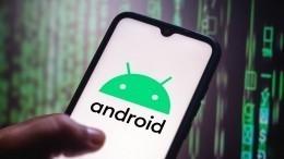 Новый дизайн, функции ивозможности: Google представила новый Android 12