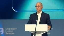 Сергей Кириенко дал старт трехдневному всероссийскому марафону «Новое знание»