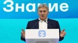 «Мир напороге новой угрозы»: Песков рассказал, что опаснее фейковых новостей