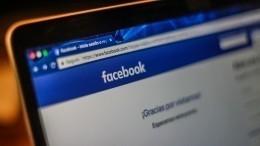 Ушел по-английски: Дуров без комментариев удалил свой аккаунт вFacebook
