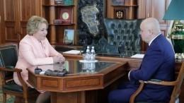 «Изменения очень радуют»: Матвиенко оперезапуске экономики исоцсферы Кузбасса