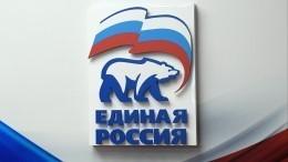 Стартовало предварительное голосование «Единой России»