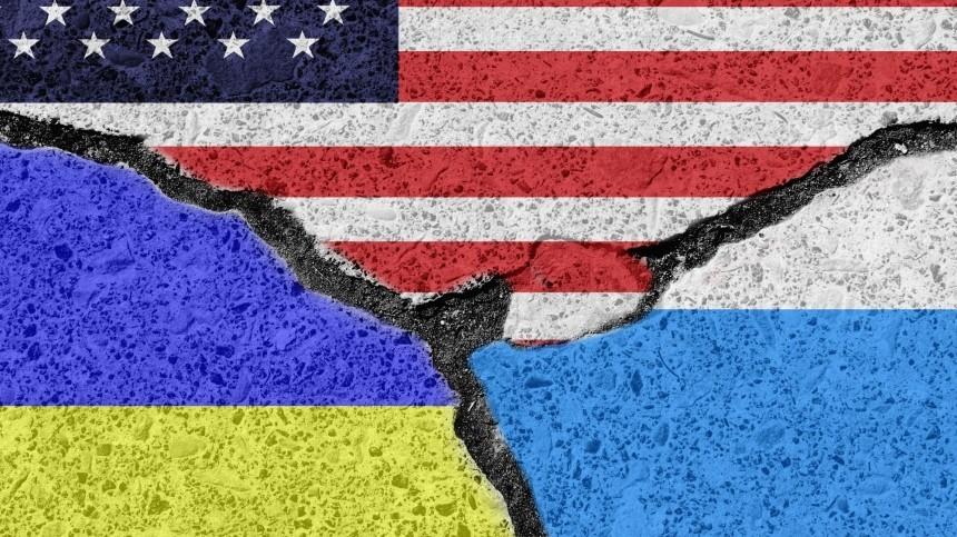 «Сдадут спотрохами»: почему США готовы пожертвовать Украиной ради России?