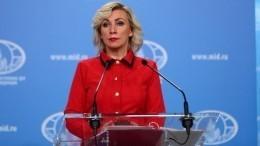 Захарова обвинила ЕСвразвязывании «вакцинной войны» против России