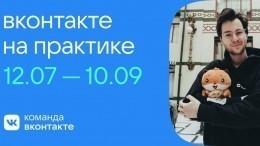 ВКонтакте открывает набор участников напрограмму стажировок